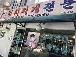 2019.07.04 공덕역 굴다리식당
