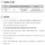 [안내] 광주지방보훈청 기록연구사 전입 희망자 모집 공고