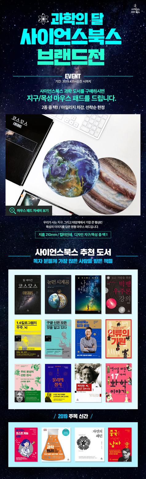 [서점 이벤트] 과학의 달 사이언스북스 브랜드전