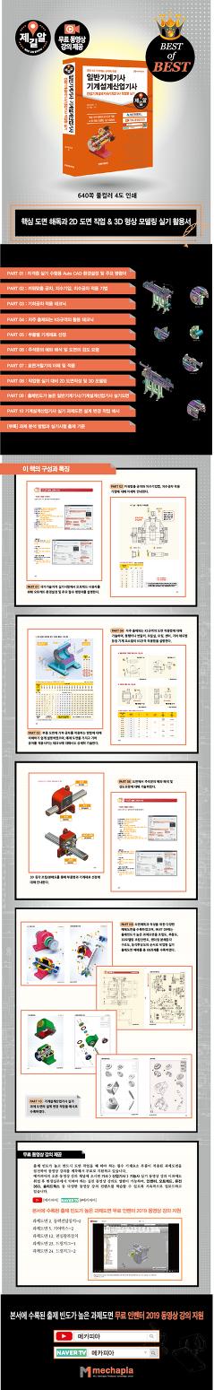 일반기계기사실기/기계설계산업기사실기 도면해독과 CAD작업형 실기도면 수록