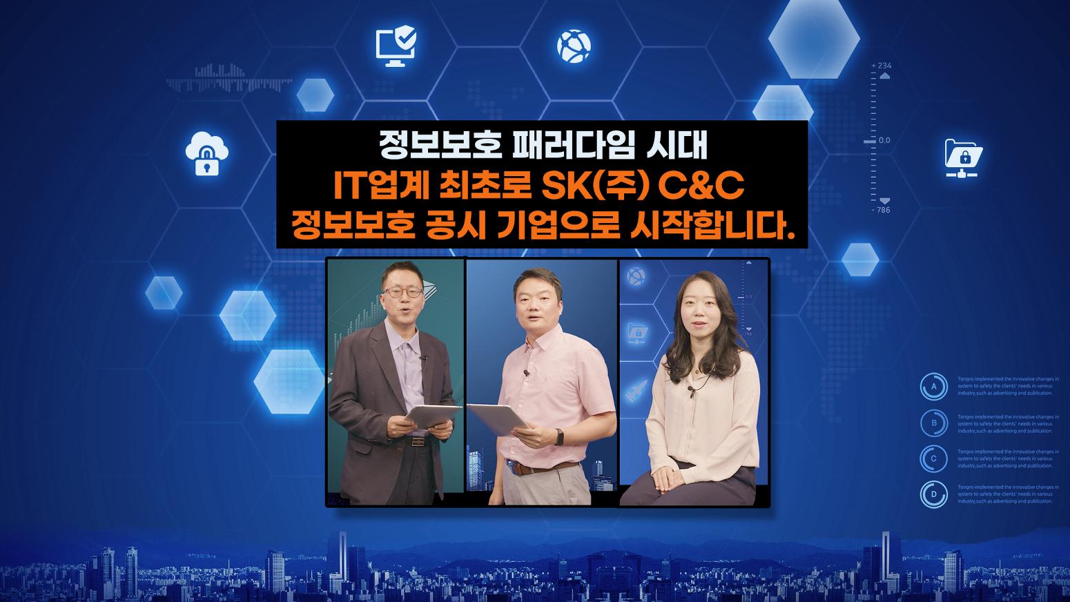 정보보호 패러다임 시대 IT업계 최초로 SK(주)..