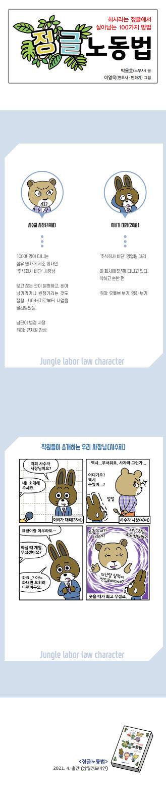 [정글노동법] 캐릭터 소개 - 사수자 사장 / 이비가 대리