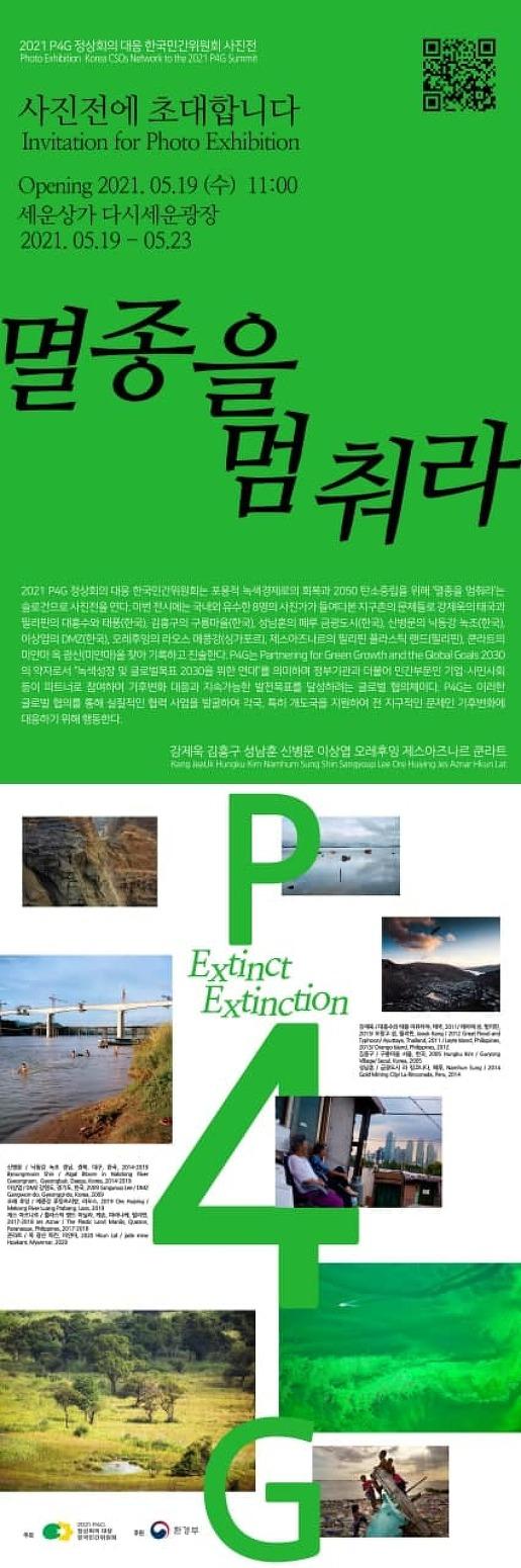 멸종을 멈춰라 온/오프라인 사진전
