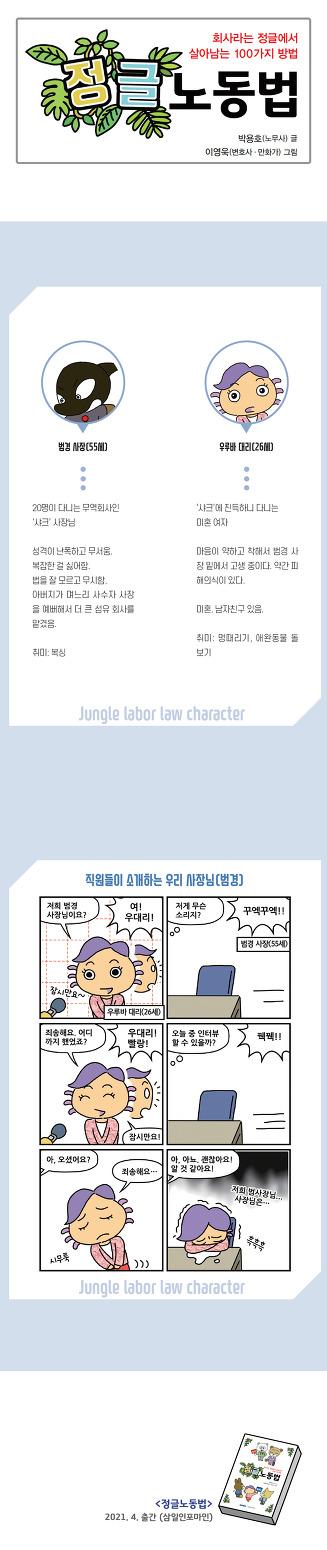 [정글노동법] 캐릭터 소개 - 범경 사장 / 우루바 대리