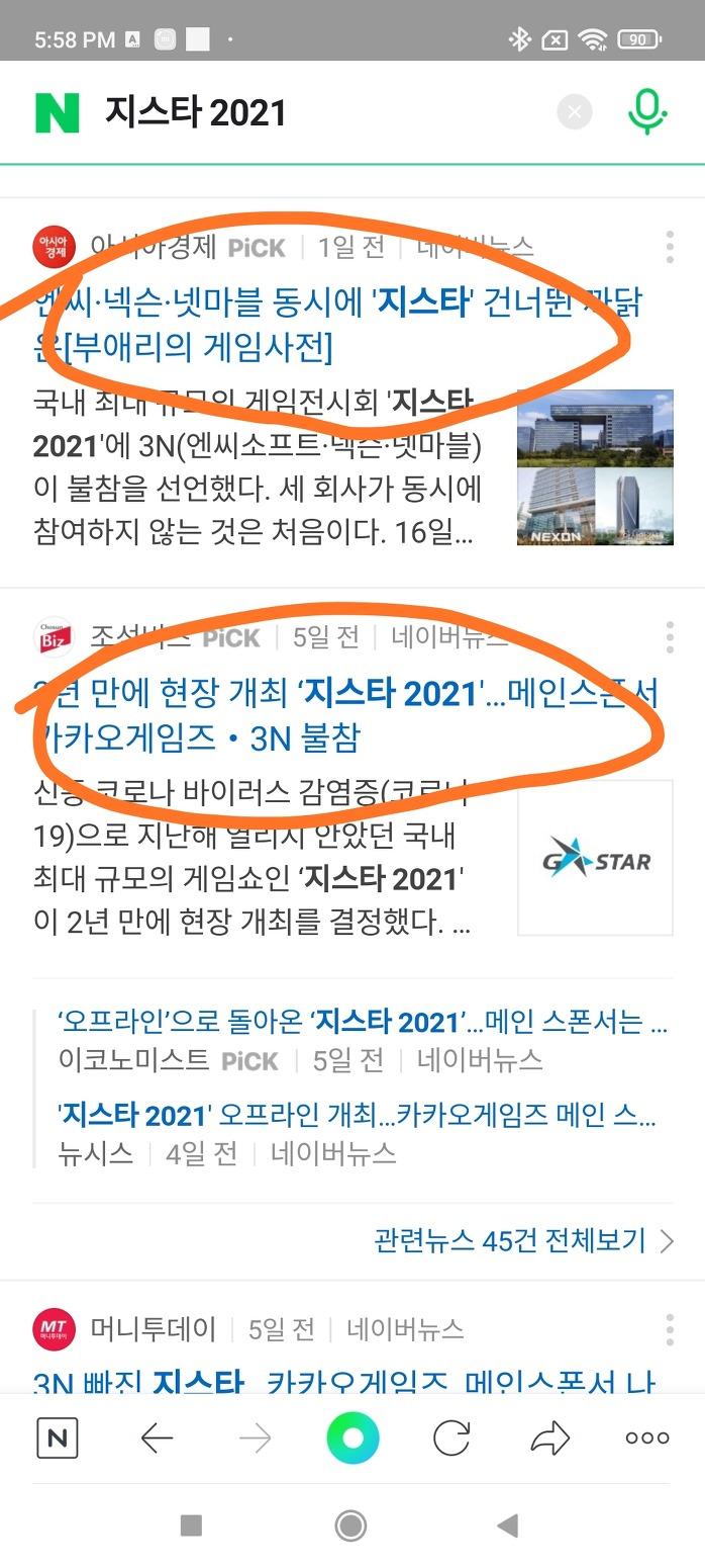 지스타 2021 오프라인 개최 확정