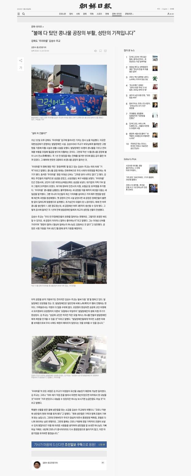 [조선일보] 불에 다 탔던 콩나물 공장의 부활,..