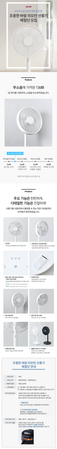 [JAJU 조용한 바람 리모컨 선풍기 체험단 모집] 10명 증정, 우수: 에어프라이어 증정 / 단, 3일간 조용한 바람 리모컨 선풍기 최대 4만원 할인 클릭 (카페응모)