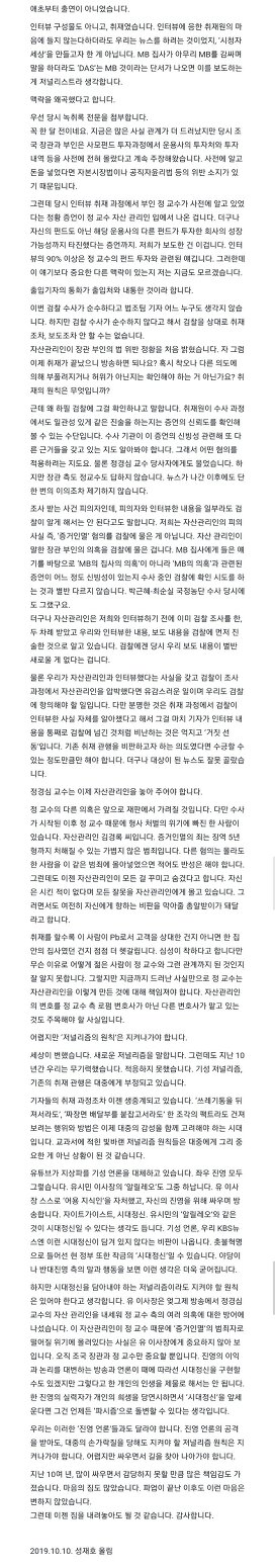 유시민 알릴레오에 대한 KBS 성재호 사회부장의 반박