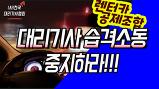 [전대협TV]대리운..