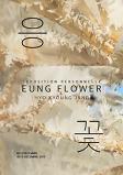 2019 응-꽃 Eu..