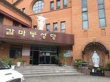대전 갈마동성당의..