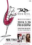 [0329]재즈 와인..