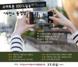 스마트폰100프로활..
