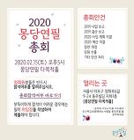2020년 몽당연필 ..