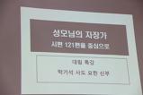 20191206 대림특강 ..