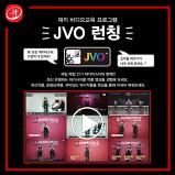 J V O 란?