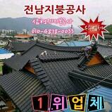 화순지붕공사