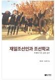<재일조선인 문학..