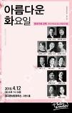 한국가곡산책