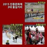 2015 영월 단종문화..