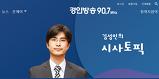 [경인방송]김성민..
