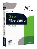 2018년 ACL ..