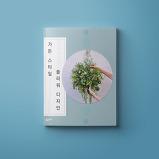 [전자책] 가든 스..