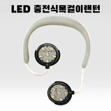 LED 충전식 목걸이 ..