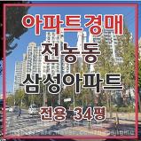 동대문구아파트경..