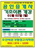 ◆1~2월 기초이론강..