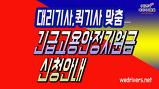 [전국대리운전뉴스..