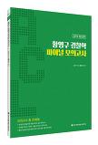 2019년판 황영구 ..