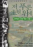 2016 문향 공연 포..