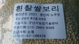 전북 군산 햇보리..