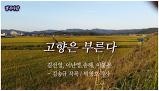 고향은 부른다_김..