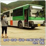 봉화-춘양-금정-조제..
