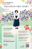 조선학교 차별 철..