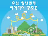 2018 청년관광 아..