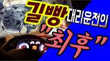 [전대협TV]길빵 ..