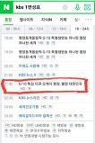 오늘 KBS1오후 9..