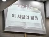 곽선희목사님 초청 ..