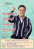 강서58기 열린아버지..