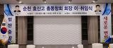 2018년 순천효산고 ..
