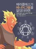 [신간] <헤라클레..