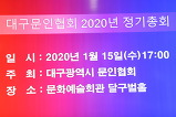 2020 대구문인협회..