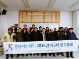 <충남시민재단 총회..