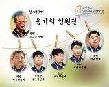 57기 동기회 임원진