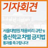 [회견영상] 서울대..