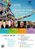 2020 한국 디플로..
