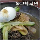 [영월맛집] 복코네냉..